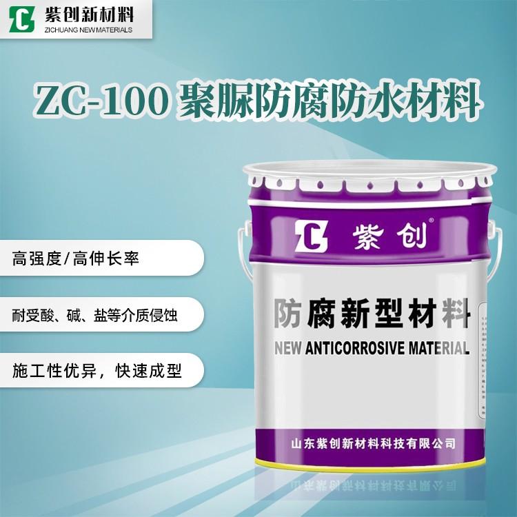 ZC-100聚脲防腐防水材料